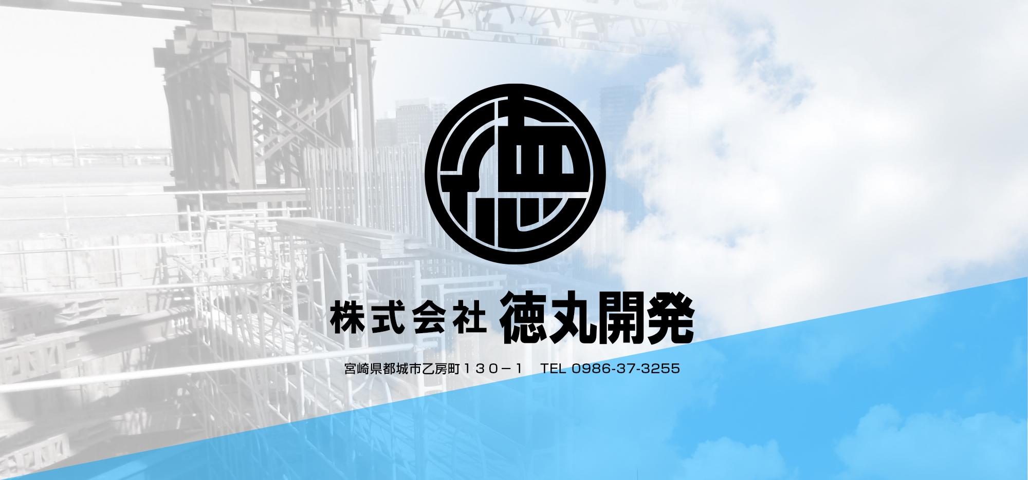 株式会社徳丸開発